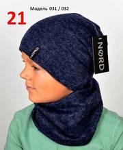 Детский демисезонный комплект,  шапка и хомут