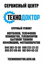 Ремонт бытовой техники в Киеве в СЦ «Технодоктор»