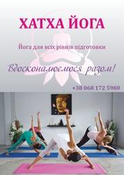 Хатха-йога,  Инь-йога Киев