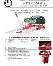 Стапель для рихтовки кузова рамного типа на ножничном подъёмнике МК03 РОСМА. Стенд для востановления геометрии кузовов