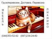Перевозка пианино  (Украина), Грузчики!!!