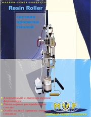 Resin Roller для ручной формовки стеклопластика.