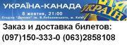 Билеты на футбол Украина-Канада 8.10.2010