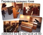 Перевозка пианино, перевезти рояль